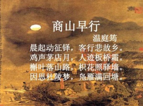 温庭筠诗词译文 晨起动征铎的全诗