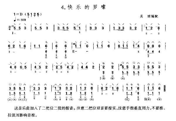 大厨之歌曲谱_天堂岛之歌拇指琴曲谱