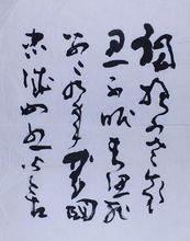 """""""变""""字的草书写法是什么?(旧字草书写法)"""