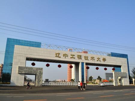 辽宁省阜新市的大学有哪些