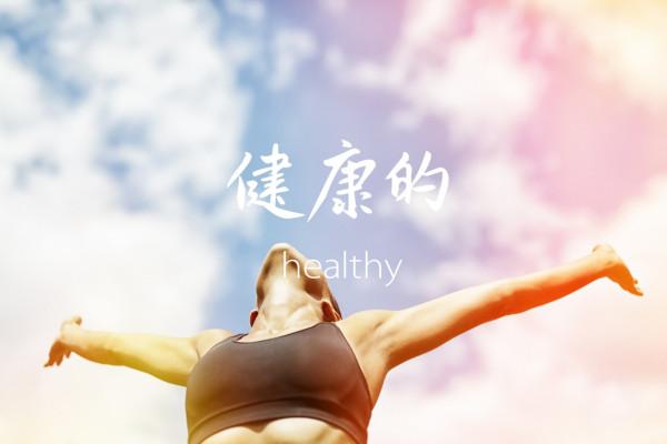健康的英文,健康的英语怎么说呢?