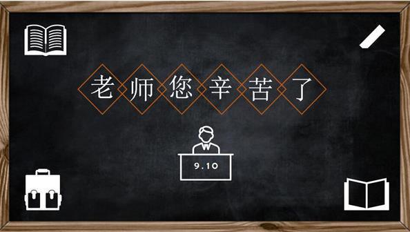 赞美教师的名言:赞美老师的诗句名言