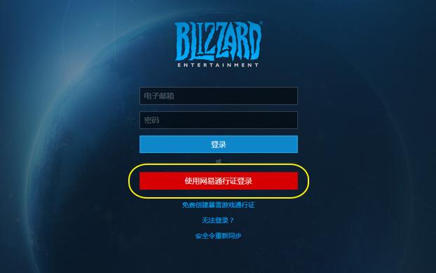 无法登录暴雪游戏平台是怎么回事?