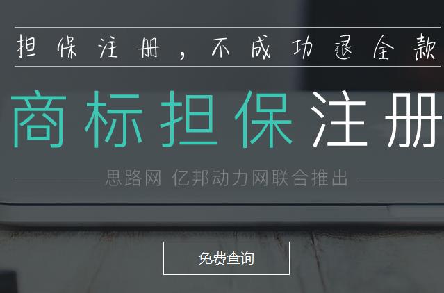 云南商标注册机构哪家好?
