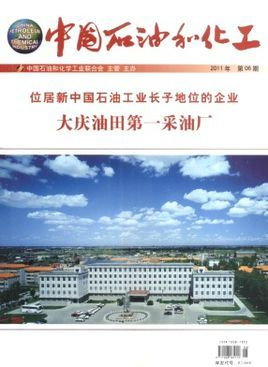 如何使用格式化工厂;中国石油和化工杂志社的撰写格式