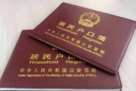 东莞市东城区内户口迁移需要什么手续?