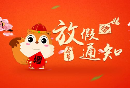 节假日安排;春节法定节假日几天