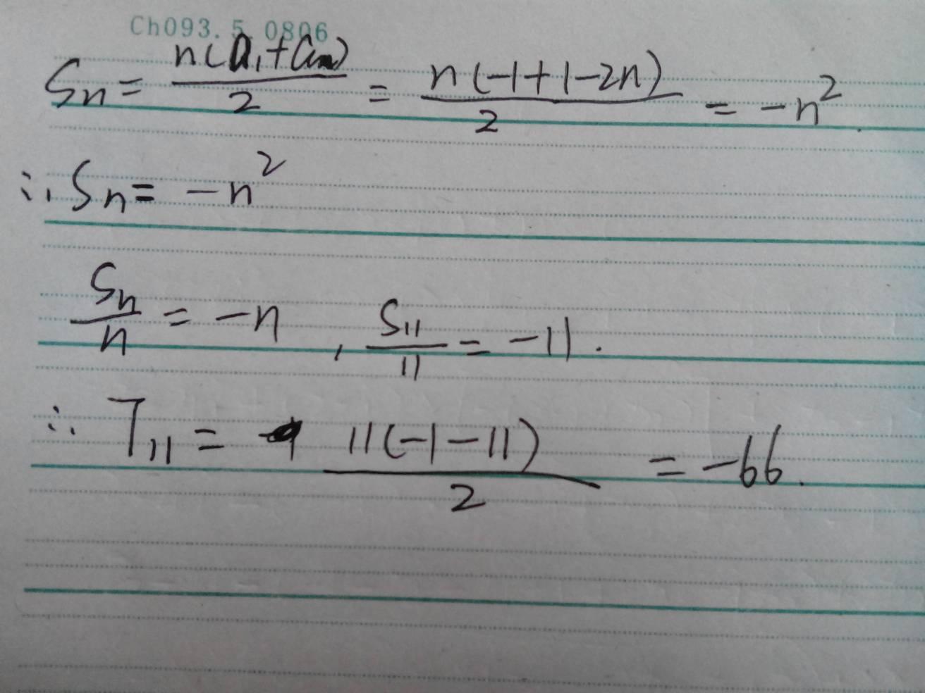 勾股定理知识思维导图