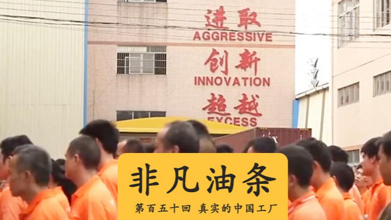 中國工廠:困境、掙扎與轉型