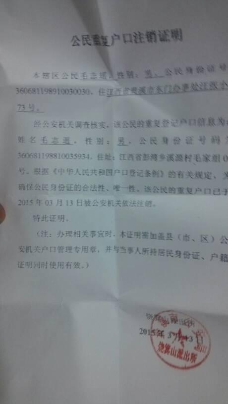 公安局证明人口走失_走失人口照片男(2)