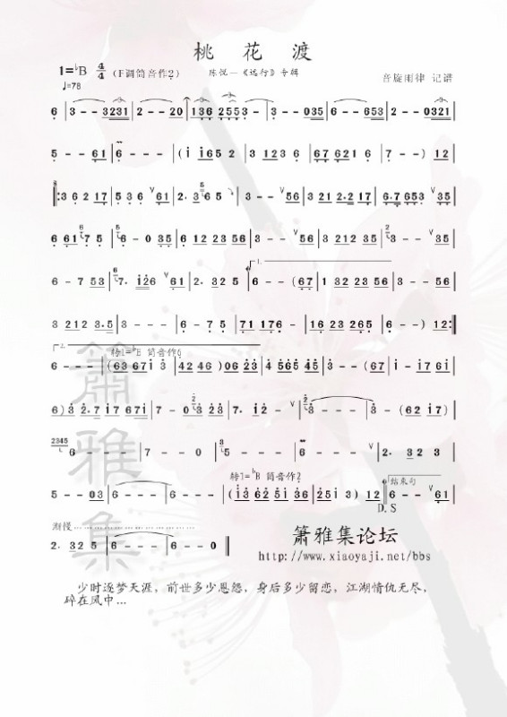 垓人歌曲谱