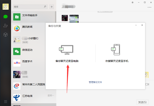 导出微信聊天记录的软件