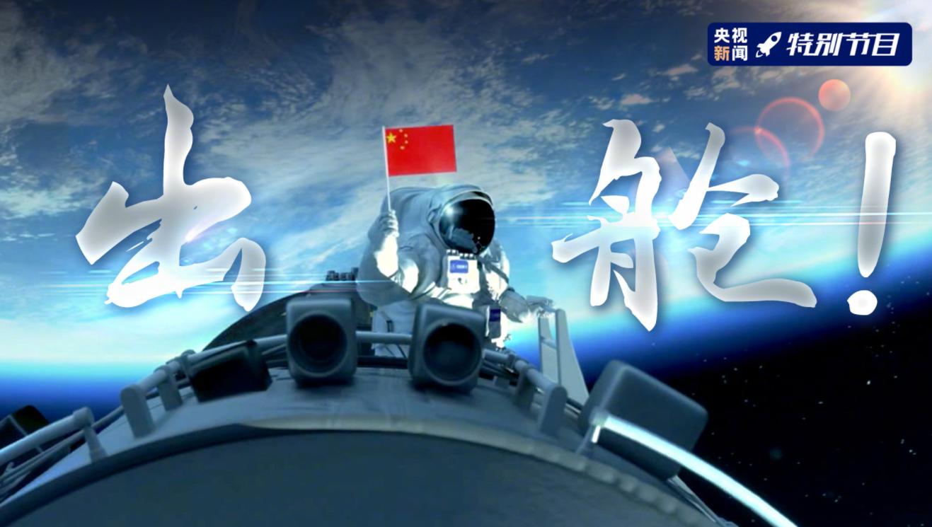 中国空间站有何意义?宇航员成功出舱,17国项目入选