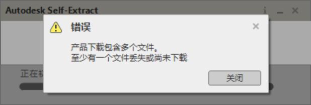 Win10 64位机 安装带注册机的CAD后 打开软件 提示文