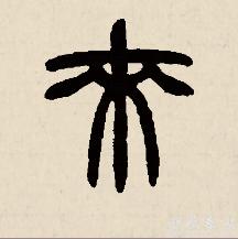 来字的篆书写法