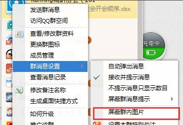 QQ聊天的时候为什么不能发送图片?