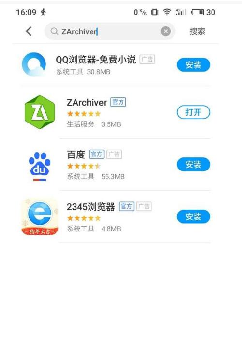 7z安卓手机解压软件
