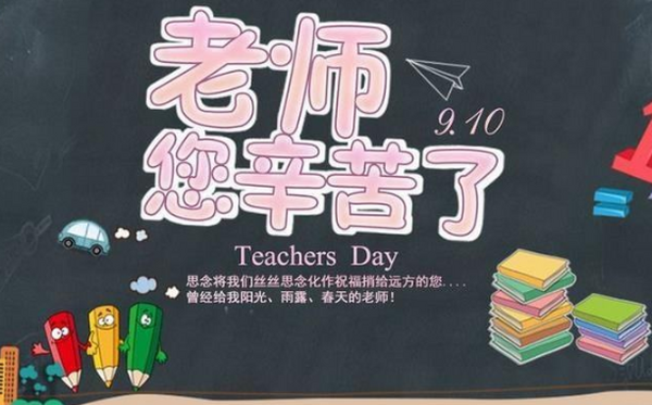 描写老师的诗歌;有关歌颂老师的古诗