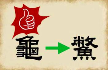 成语一什么无子_子鼠可以组什么成语