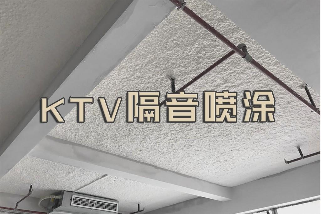 ktv隔音喷涂有没有效果?