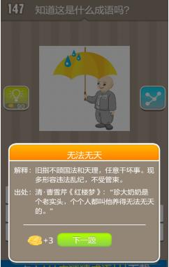 雨伞疯狂猜成语是什么成语_疯狂猜成语和尚打伞攻略