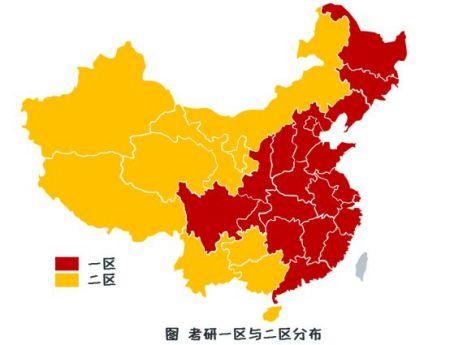 考研国家线根据地区的不同进行了划分,A区、B区都是哪些地区?