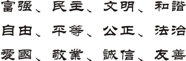 毛笔隶书书法,社会主义核心价值观的24个子毛笔书法隶书(图片)