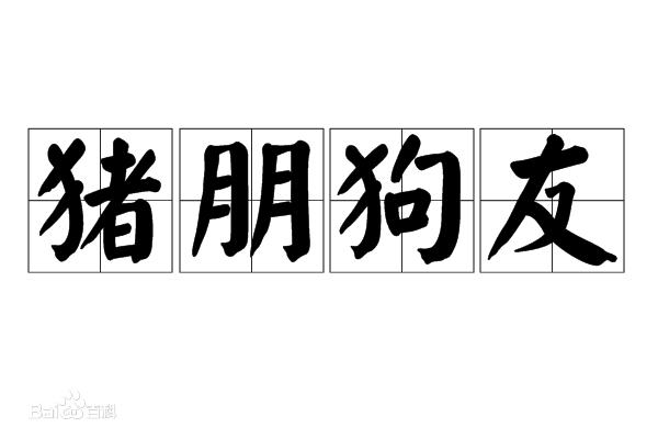 什么什么什么志成语大全四个字_猜四个字成语图片大全