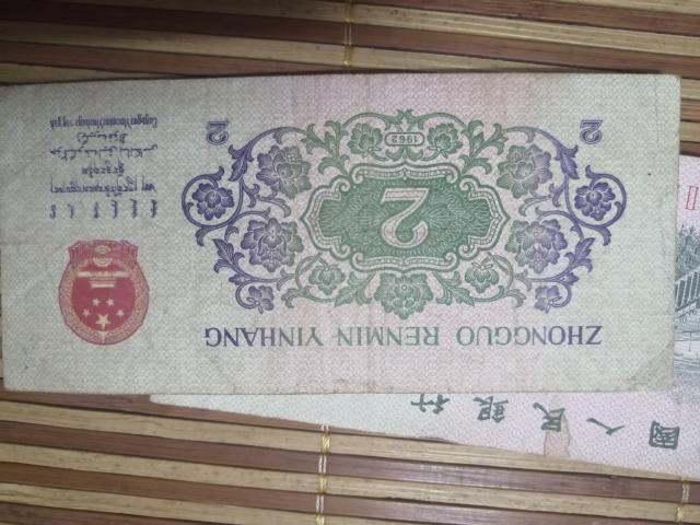 1962年两角纸币值多少钱?