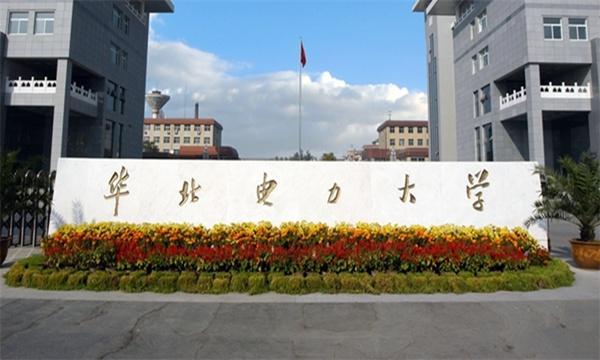 华北电力大学怎么样?