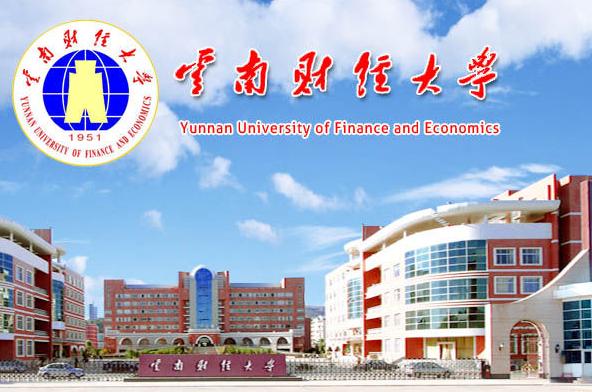 云南财经大学怎么样?