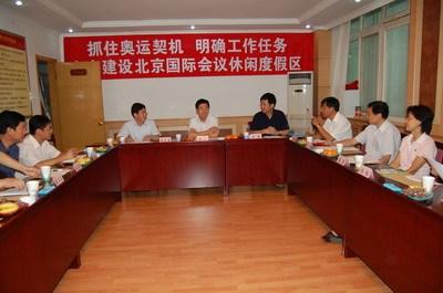 北京市旅游局的内设机构