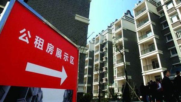 共有产权房公租房最新政策,安置方式增公租房共有产权房