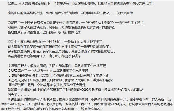 「军事历史神秘事件」秦岭昨晚凌晨4点神秘事件 求真相!!! 酱油的滚蛋!