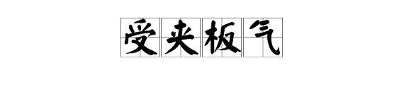 受夹板罪:陶组词,恼组词,吵组词,捧组词,朴组词,素组词,受组词?