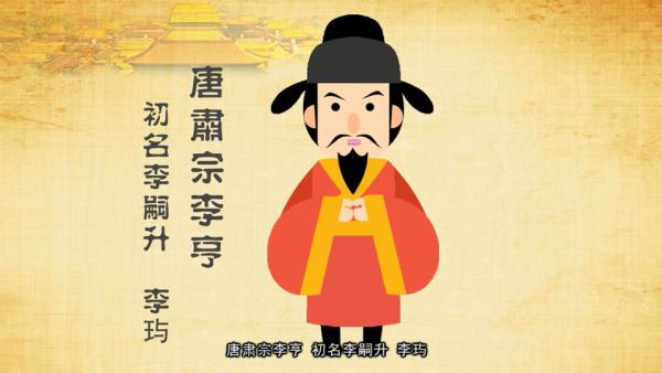 「李亨之后的皇帝是谁」唐肃宗之后的皇帝是谁