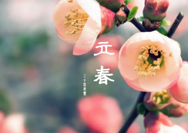 立春是几月几日到几月几日?