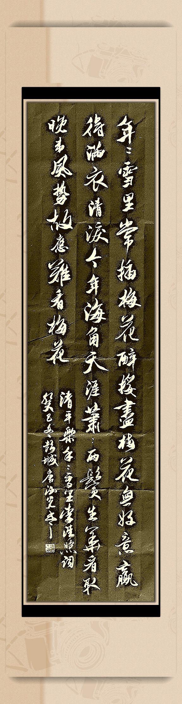 清平乐·年年雪里的注释译文