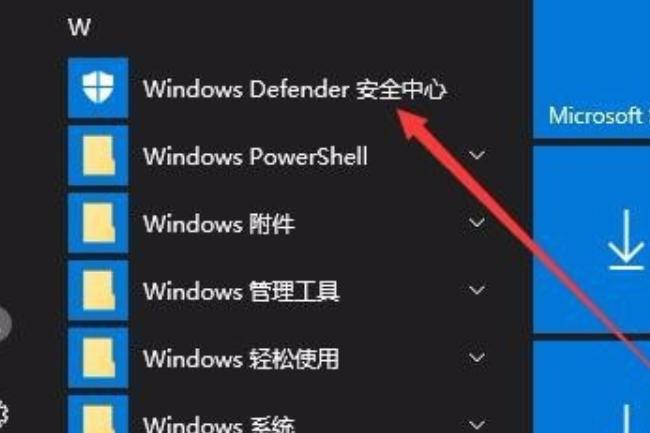 如何关闭Windows10 defender smartscreen插图1
