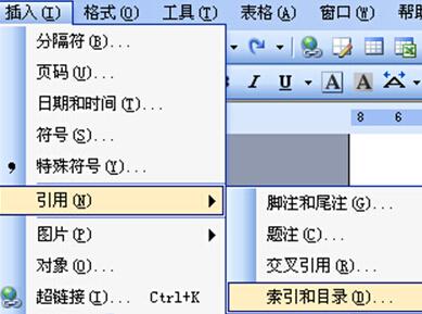 如何改变word目录后面的页码格式?