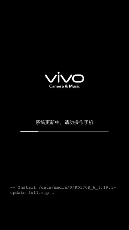 vivo手机怎么刷机重装系统