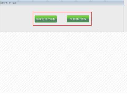 如何网站:怎样举报网站?-U9SEO
