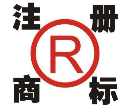 深圳商标注册的流程有哪些?
