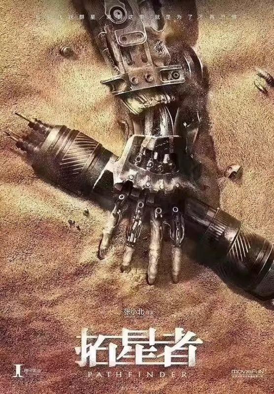 大陆有哪些科幻电影值得一看?