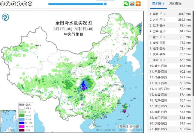 四川24小时降雨301.3mm,暴雨频频发生,地球怎么了?
