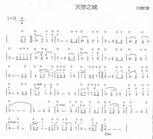 月光之弦曲谱_月光下的凤尾竹曲谱