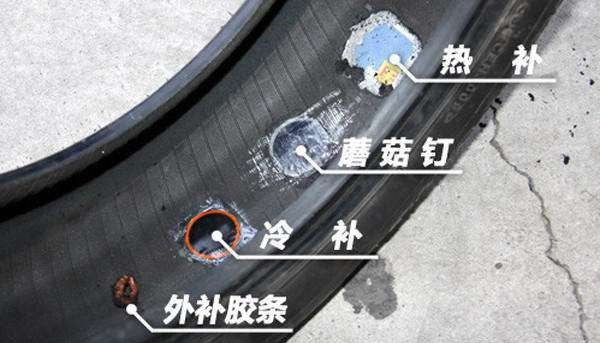 汽车轮胎补漏剂有用吗?