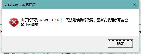 由于找不到MSVCR120.dll,无法继续执行代码.重新安装