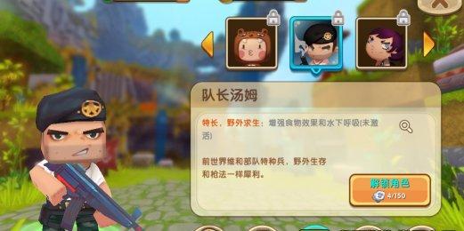 【迷你世界 解锁角色】《迷你世界》角色怎么解锁?插图