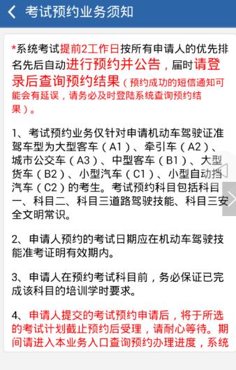 怎么在交管12123看预约考试是否成功?